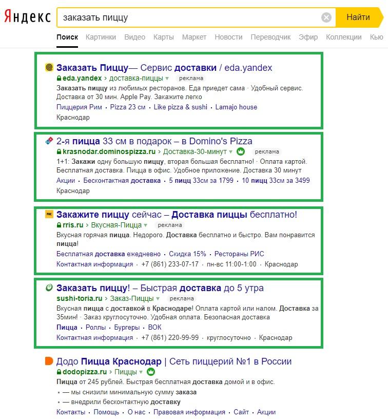 Реклама в интернете краснодар бесплатно как разместить хорошую рекламу товара в интернет